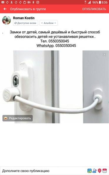 Замена фурнитуры, уплотнительной в Бишкек