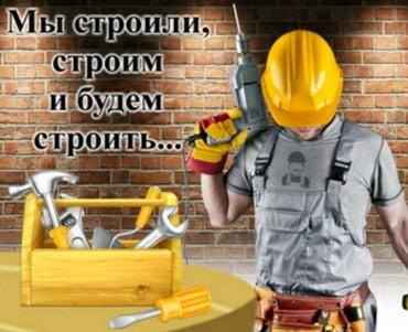 Евро ремонт и утепление балкон! в Бишкек