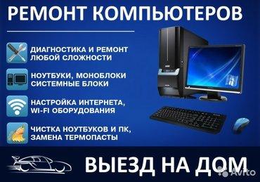 Ремонт компьютеров, ноутбуков. Установка Wi-Fi, выезд с диагностикой в в Бишкек