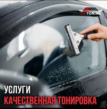 полиэтиленовая пленка бишкек in Кыргызстан | ДРУГИЕ ТОВАРЫ ДЛЯ ДОМА: Автомойка | Тонировка