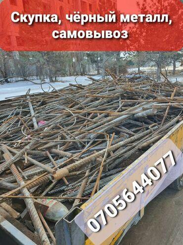 Скупка черного металла - Самовывоз - Бишкек: Куплю чёрный металл дорого, батареи чугун оцинковка арматура рама