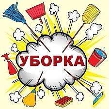 убираем кв'дома'офисы влажн. уборк ; ген. уборк; после ремонт.  в Бишкек