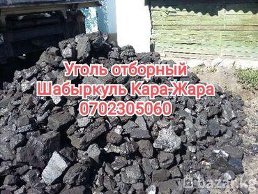 купить корову в бишкеке в Кыргызстан: Уголь отборный Шабыркуль Кара-Жара с доставкой на дом.Уголь отборный