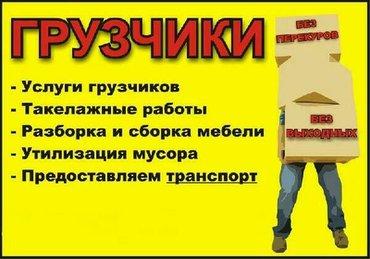 Услуги грузчиков  в Бишкек