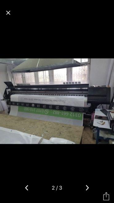 Печать баннера  в Бишкек