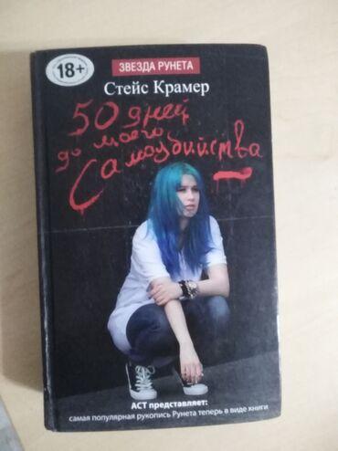 "6707 объявлений | КНИГИ, ЖУРНАЛЫ, CD, DVD: Продаю книгу - ""50 дней до моего самоубийства"" автор - звезда рунета"