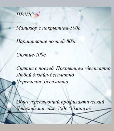 массаж на дому бишкек in Кыргызстан | РЕЛАКС МАССАЖ: Маникюр Наращивание ногтей Детский массаж Приём на дому Адрес:6мкр