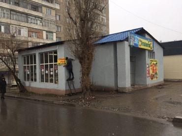 Сдаю помещение под кафе Компьютерный клуб магазин Аламедин 1 в Бишкек