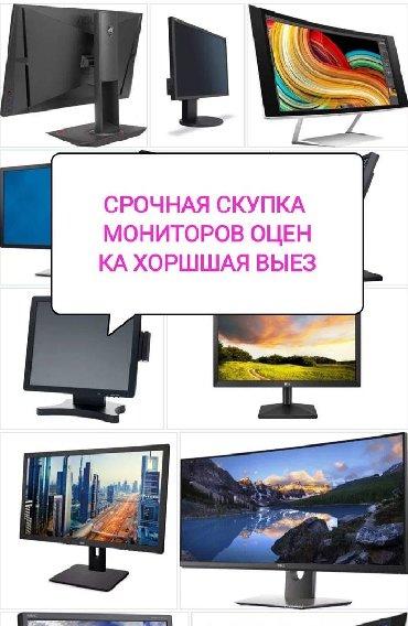 мониторы профессиональный в Кыргызстан: Скупка мониторов рабочих и не рабочих! В любом количестве! Начиная с
