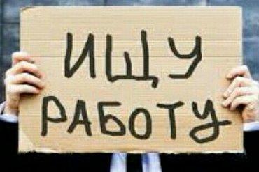 Ищу работу грузчики ,, жумуш кылабыз груз , строителный работа в Бишкек