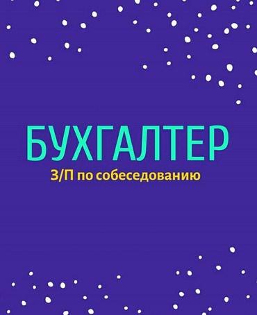 ТРЕБУЕТСЯ помощник Бухгалтера!!! в Бишкек