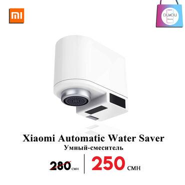 Xiaomi Automatic Water SaverДвойное обновление обычного кранаПростое