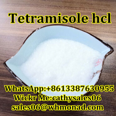 Product DetailsProduct Name: tetramisole hydrochlorideOther