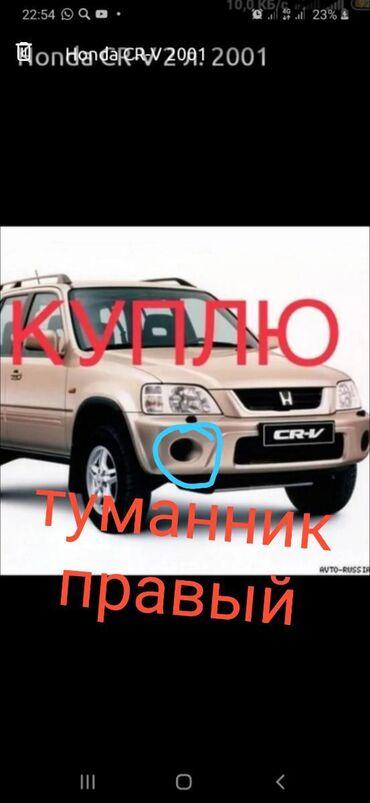Honda ridgeline 2017 - Кыргызстан: Куплю туманник 1 штук правый у каво есть позвоните
