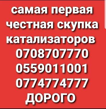 скупка кофемашин в Кыргызстан: Скупка катализатора Скупка катализатора через анализ дорого и честно