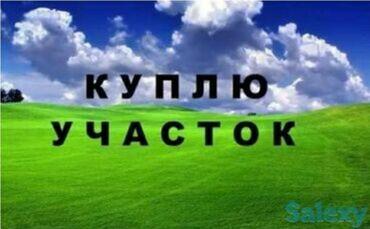 купить автобус в бишкеке в Кыргызстан:  куплю участок 30 соток под  производство в близ Бишкека