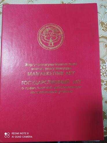 купить кувшинки для пруда в Кыргызстан: Продам 8 соток Для строительства Срочная продажа