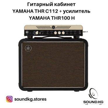 Гитарный кабинет YAMAHA THR C112 + усилитель YAMAHA THR100H - ️в налич