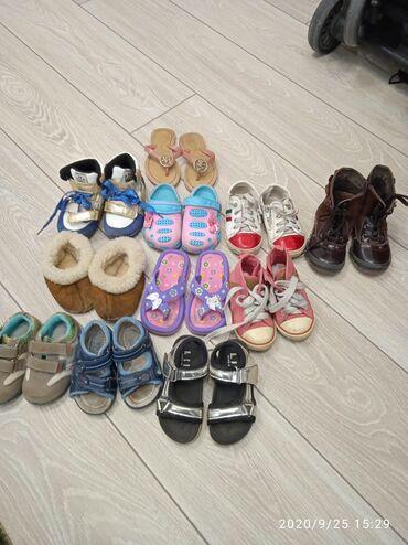 детские обувь в Кыргызстан: 11 пар обуви ! Размеры от 21- 24, уточняйте! По отдельности не продаю!