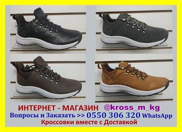 спортивные кроссовки мужские в Кыргызстан: Timberland мужская обувь Тимберленд кроссовки ботинки натур кожа осень