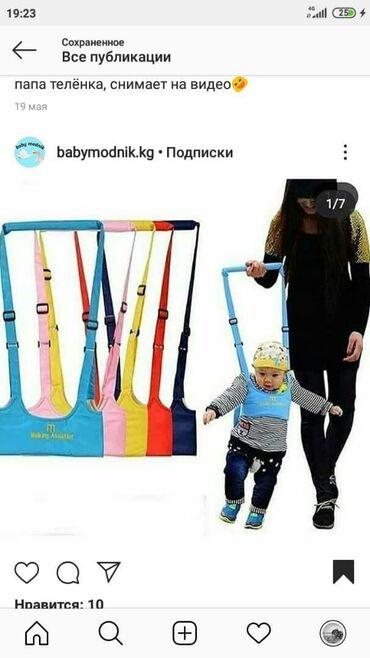Другие товары для детей в Сокулук: Продаю поводка для девочки. Цена 400сом