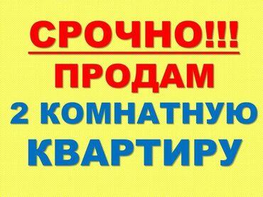 Продажа квартир - Жженый кирпич - Бишкек: 104 серия, 2 комнаты, 44 кв. м Бронированные двери, С мебелью, Совмещенный санузел