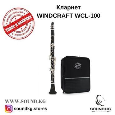 Флейты - Бишкек: Кларнет WINDCRAFT WCL-100 - в наличии в нашем магазине!  кларнет WINDC