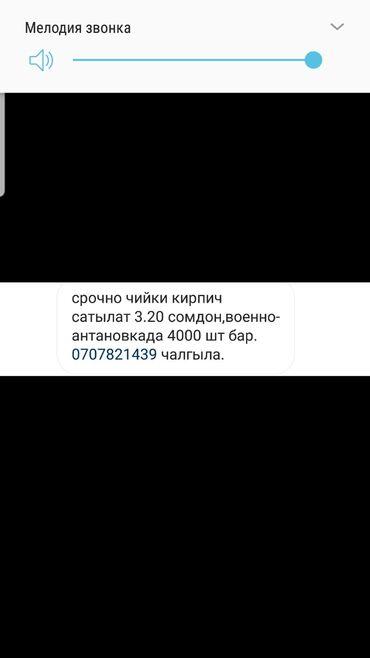 Услуги - Талас: Кладка кирпича