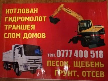 Копаем, ломаем, вывозим, цены приемлемые в Бишкек