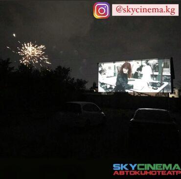 Автокинотеатр Sky Cinema приглашает всех на наши топовые фильмы. Ул