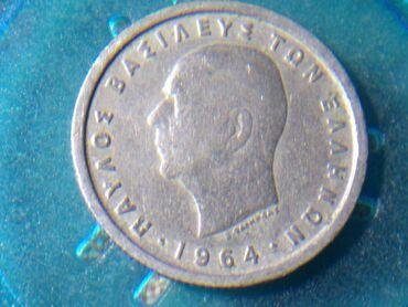 ΣΥΛΛΕΚΤΙΚΟ 50 ΛΕΠΤΑ ΤΗΣ ΔΡΑΧΜΗΣ ΤΟΥ 1964 ΣΕ ΔΗΜΟΡΠΑΣΙΑ. ΣΟΒΑΡΕς