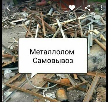 вещи разное в Кыргызстан: Куплю черный металл, трубы, уголки,кругляки, шестигранники, листы
