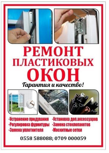 ремонт деревянных изделий в Кыргызстан: Окна, Двери, Подоконники | Установка, Изготовление, Обслуживание | Больше 6 лет опыта
