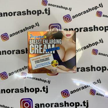 233 объявлений: Крем для увелечения грудиПапайи увеличение груди КРЕМ Естественного