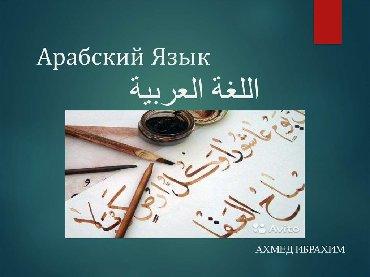 Языковые курсы Бишкек курсы арабского языка курсы языковые