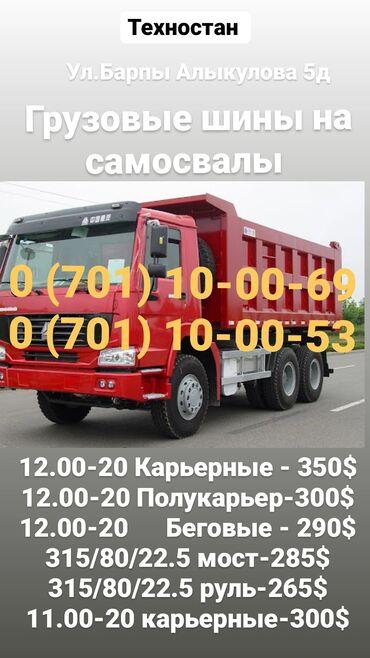 промышленная соковыжималка бишкек in Кыргызстан   СОКОВЫЖИМАЛКИ: Грузовые шиныПромышленые шины Колеса,резина, камера,флиперХова