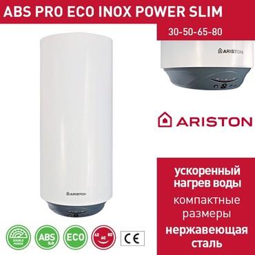 Климатическое оборудование в Кыргызстан: Водонагреватели Ariston и De Luxe любых объемов и типов. Самые низкие