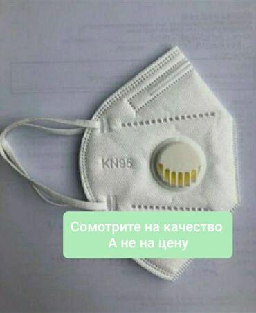 платья со штанами узбекские в Кыргызстан: Самая низкая розничная цена!!! Маски респиратор kn95 респиратор оптом