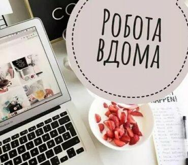 Работа в онлайн - Кыргызстан: Онлайн форматта киреше табууга чакырам
