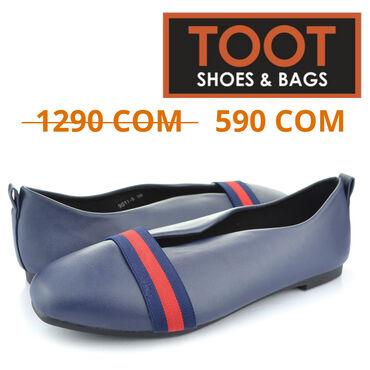 TOOT Shoes&Bags  Балетки Женские  Артикул: -5  Цвет: Синий  Сезон