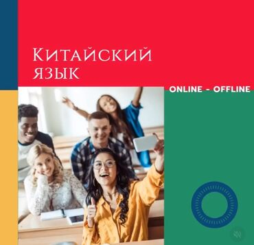 продавец мороженого бишкек в Кыргызстан: Языковые курсы | Китайский | Для взрослых, Для детей