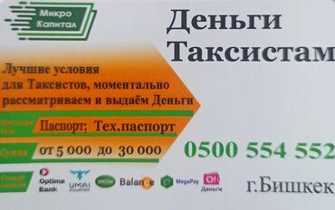 как восстановить паспорт бишкек в Кыргызстан: Выдаём микро кредиты с ежедневной оплатой . Под низкие проценты