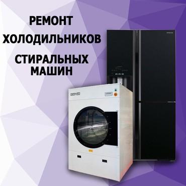 Ремонт техники - Кыргызстан: Ремонт | Стиральные машины