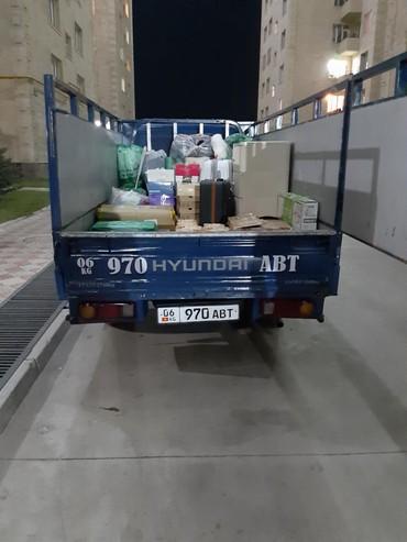 Портер такси экпресс по городу. в Бишкек