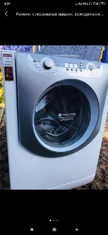 стиральных машин водонагревателей в Кыргызстан: Ремонт!Стиральных машин!!! Холодильников !!!Водонагревателей Выезд!!