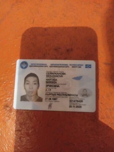бюро находок бишкек инстаграм in Кыргызстан   ИНТЕРНЕТ РЕКЛАМА: Утерен паспорт (просим вернуть за вознаграждение)