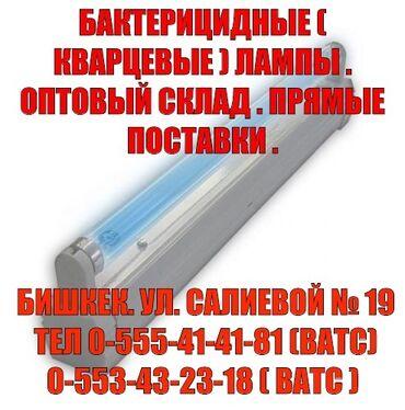 Медицинское оборудование - Кыргызстан: БАКТЕРИЦИДНАЯ МЕДИЦИНСКАЯ ЛАМПА *******оригиналОПТОВЫЙ СКЛАД .ЦЕНЫ
