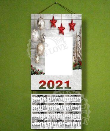 Bunda od pravog krzna - Varvarin: Novogodišnji zidni kalendar. Preko 1000 motiva. Nije