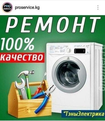 Квалифицированный Ремонт Стиральных в Бишкек