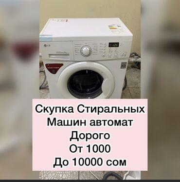 канцелярия в бишкеке в Кыргызстан: Фронтальная Автоматическая Стиральная Машина LG 10 кг